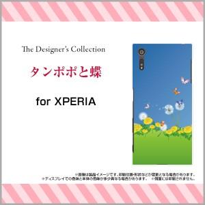 XPERIA XZ [SO-01J SOV34 601SO] 保護フィルム付 スマホ ケース docomo au SoftBank イラスト 雑貨 メンズ xpexz-f-mibc-001-185