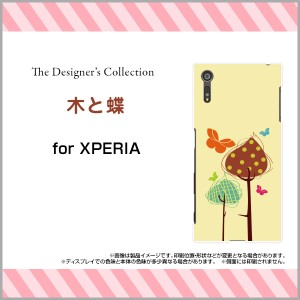 スマホ ケース XPERIA XZ [SO-01J SOV34 601SO] docomo au SoftBank イラスト デザイン 雑貨 小物 プレゼント xpexz-mibc-001-232