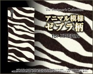 TPU ソフト ケース 保護フィルム付 XPERIA XZ [SO-01J SOV34 601SO]  ゼブラ柄 かわいい おしゃれ ユニーク xpexz-ftpu-nnu-002-032