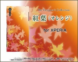 スマホ カバー ガラスフィルム付 XPERIA XZ [SO-01J SOV34 601SO] もみじ かわいい おしゃれ ユニーク 特価 xpexz-gf-nnu-002-078
