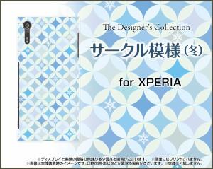 スマホ カバー XPERIA XZ [SO-01J SOV34 601SO] docomo au SoftBank 冬 かわいい おしゃれ ユニーク xpexz-nnu-002-080