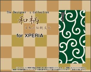 TPU ソフト ケース 保護フィルム付 XPERIA XZs [SO-03J/SOV35/602SO]  和柄 激安 特価 通販 プレゼント xzs-ftpu-wagara001-004