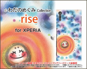 TPU ソフト ケース XPERIA XZs [SO-03J/SOV35/602SO]  イラスト 激安 特価 通販 プレゼント デザインカバー xzs-tpu-wad-021