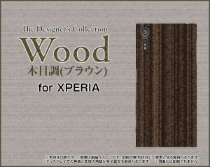 スマートフォン ケース ガラスフィルム付 XPERIA XZ [SO-01J SOV34 601SO] 木目調 激安 特価 通販 プレゼント xpexz-gftpu-wood-001