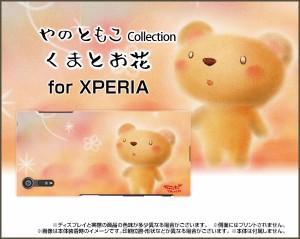 スマートフォン カバー XPERIA XZs [SO-03J SOV35 602SO] docomo au SoftBank くま 激安 特価 通販 プレゼント xzs-yano-009