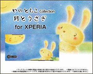 スマートフォン カバー XPERIA XZs [SO-03J SOV35 602SO] docomo au SoftBank 月 激安 特価 通販 プレゼント xzs-yano-010