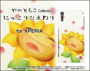 スマートフォン カバー 保護フィルム付 XPERIA XZs [SO-03J SOV35 602SO] docomo au SoftBank ひまわり親子 激安 特価 xzs-f-yano-027