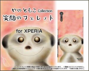 スマートフォン カバー 保護フィルム付 XPERIA XZs [SO-03J SOV35 602SO] docomo au SoftBank フェレット 激安 特価 xzs-f-yano-038