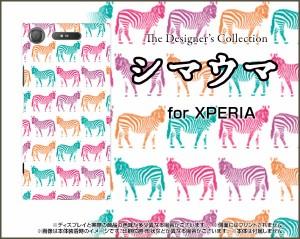 XPERIA XZ1 [SO-01K/SOV36/701SO] スマホ ケース docomo au SoftBank 動物 雑貨 メンズ レディース プレゼント xz1-ask-001-094