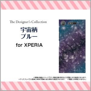 XPERIA XZ1 [SO-01K/SOV36/701SO] スマートフォン カバー docomo au SoftBank 宇宙 デザイン 雑貨 小物 プレゼント xz1-mibc-001-116