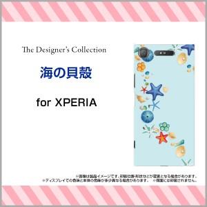 保護フィルム付 XPERIA XZ1 [SO-01K/SOV36/701SO] TPU ソフト ケース 夏 デザイン 雑貨 小物 プレゼント xz1-ftpu-mibc-001-155
