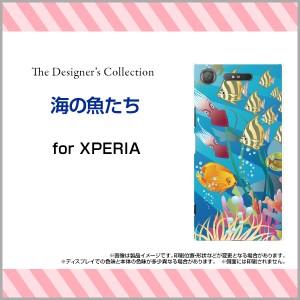 保護フィルム付 XPERIA XZ1 [SO-01K/SOV36/701SO] スマートフォン カバー docomo au SoftBank 夏 デザイン 雑貨 xz1-f-mibc-001-159
