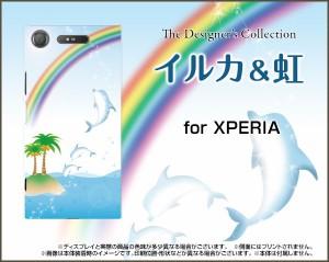 スマホ ケース XPERIA XZ1 [SO-01K/SOV36/701SO] docomo au SoftBank イルカ かわいい おしゃれ ユニーク 特価 xz1-nnu-001-002