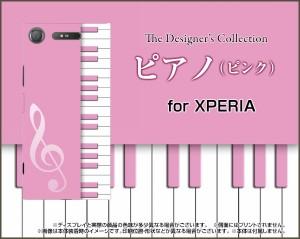 スマホ カバー 全面ガラスフィルム付 XPERIA XZ1 [SO-01K/SOV36/701SO] ピアノ かわいい おしゃれ ユニーク 特価 xz1-gf-nnu-002-064