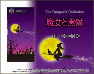 スマホ カバー 全面ガラスフィルム付 XPERIA XZ1 [SO-01K/SOV36/701SO] 猫 かわいい おしゃれ ユニーク 特価 xz1-gf-nnu-002-067