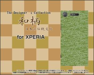 スマートフォン ケース 全面ガラスフィルム付 XPERIA XZ1 [SO-01K/SOV36/701SO] 和柄 激安 特価 通販 プレゼント xz1-gf-wagara001-001