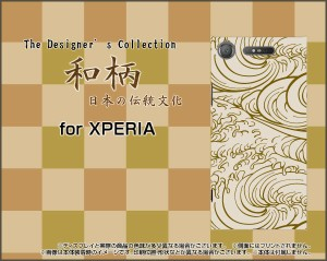 スマートフォン ケース 全面ガラスフィルム付 XPERIA XZ1 [SO-01K/SOV36/701SO] 和柄 激安 特価 通販 プレゼント xz1-gf-wagara001-002