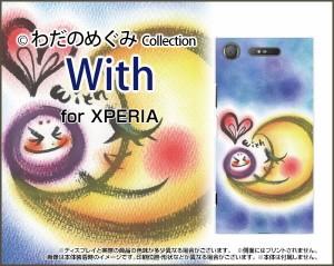 スマートフォン カバー 保護フィルム付 XPERIA XZ1 [SO-01K/SOV36/701SO] docomo au SoftBank イラスト 激安 特価 通販 xz1-f-wad-003