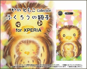 スマートフォン カバー XPERIA XZ1 [SO-01K/SOV36/701SO] docomo au SoftBank ふくろう 激安 特価 通販 プレゼント xz1-yano-036