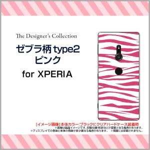 XPERIA XZ2 [SO-03K SOV37 702SO] スマートフォン カバー docomo au SoftBank 動物 デザイン 雑貨 小物 xz2-mibc-001-085