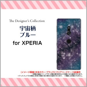 XPERIA XZ2 [SO-03K SOV37 702SO] スマートフォン カバー docomo au SoftBank 宇宙 デザイン 雑貨 小物 xz2-mibc-001-116