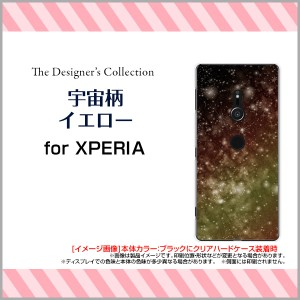 XPERIA XZ2 [SO-03K SOV37 702SO] docomo au SoftBank TPU ソフト ケース 宇宙 デザイン 雑貨 小物 デザインカバー xz2-tpu-mibc-001-118
