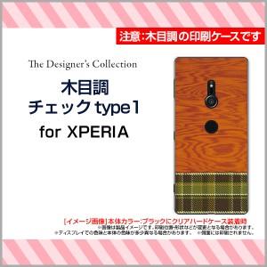 保護フィルム付 XPERIA XZ2 [SO-03K SOV37 702SO] docomo au SoftBank TPU ソフト ケース 木目調 デザイン 雑貨 xz2-ftpu-mibc-001-128