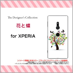 TPU ソフト ケース XPERIA XZ2 [SO-03K SOV37 702SO] docomo au SoftBank 花柄 デザイン 雑貨 小物 デザインカバー xz2-tpu-mibc-001-179
