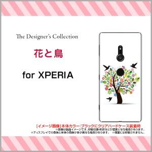 TPU ソフト ケース XPERIA XZ2 [SO-03K SOV37 702SO] docomo au SoftBank 花柄 デザイン 雑貨 小物 デザインカバー xz2-tpu-mibc-001-180