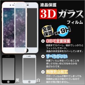 液晶全面保護 3Dガラスフィルム付 カラー:白 iPhone 8 Plus スマホ カバー ハート 雑貨 メンズ レディース ip8p-3d-wh-ask-001-113