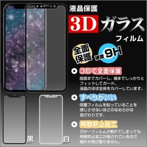 液晶全面保護 3Dガラスフィルム付 カラー:白 iPhone X スマートフォン ケース 冬 人気 定番 売れ筋 通販 ipx-3d-wh-mibc-001-033