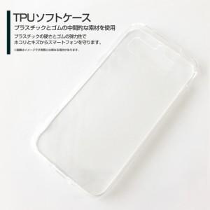 TPU ソフト ケース シンプルスマホ4 [707SH] SoftBank クローバー かわいい おしゃれ ユニーク 特価 707sh-tpu-nnu-002-111