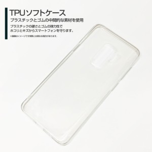 TPU ソフト ケース GALAXY S9+ [SC-03K SCV39] docomo au イルカ 激安 特価 通販 プレゼント デザインカバー gas9p-tpu-yano-066