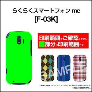 TPU ソフト ケース らくらくスマートフォン me [F-03K] イラスト かわいい おしゃれ ユニーク 特価 f03k-tpu-nnu-002-053