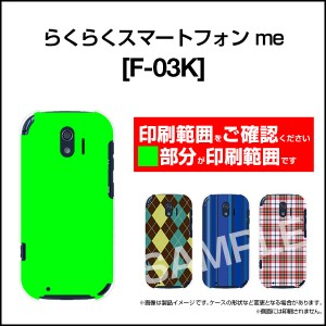 TPU ソフト ケース 保護フィルム付 らくらくスマートフォン me [F-03K] 木目調 激安 特価 通販 プレゼント f03k-ftpu-wood-004
