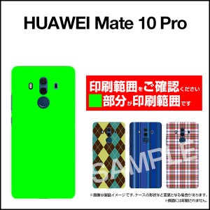 保護フィルム付 HUAWEI Mate 10 Pro [703HW] TPU ソフト ケース 動物 デザイン 雑貨 小物 プレゼント 703hw-ftpu-mibc-001-087