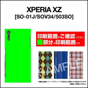 TPU ソフト ケース 保護フィルム付 XPERIA XZ [SO-01J SOV34 601SO]  チェック 激安 特価 通販 プレゼント xpexz-ftpu-plaid005