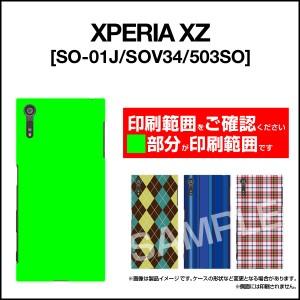 保護フィルム付 XPERIA XZ [SO-01J SOV34 601SO] TPU ソフト ケース  和柄 デザイン 雑貨 小物 プレゼント xpexz-ftpu-mibc-001-103