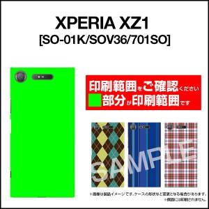 保護フィルム付 XPERIA XZ1 [SO-01K/SOV36/701SO] スマートフォン カバー docomo au SoftBank 夏 デザイン 雑貨 xz1-f-mibc-001-157