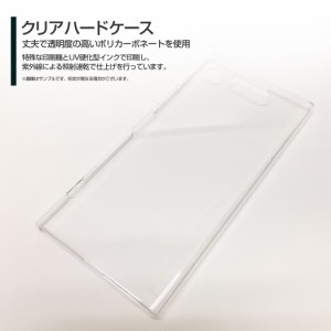 保護フィルム付 XPERIA XZ1 [SO-01K/SOV36/701SO] スマホ ケース docomo au SoftBank ヒゲ 雑貨 メンズ レディース xz1-f-ask-001-040