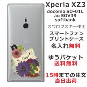 d05d551500 エクスペリアXZ3 ケース Xperia XZ3 SOV39 送料無料 ハードケース スワロケース 名入れ 押し花風