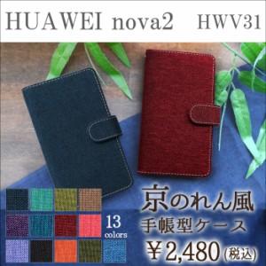 HUAWEI nova2 HWV31 ケース カバー 手帳 手帳型 京のれん hwv31ケース hwv31カバー hwv31手帳型ケース hwv31手帳型カバー