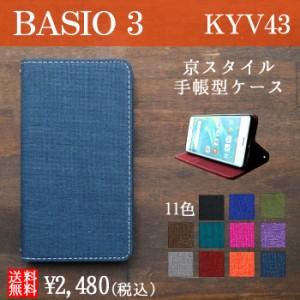 BASIO 3 KYV43 スタンド式 京スタイル ケース カバー 手帳 手帳型 ベイシオ3ケース ベイシオ3カバー kyv43ケース kyv43カバー BASIO3