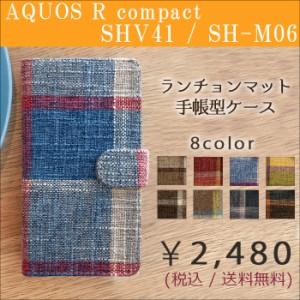SHV41 SHM06 AQUOS R compact ケース カバー 手帳 手帳型 ランチョン shv41ケース shv41カバー  shm06ケース shm06カバー sh-m06