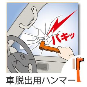 防災用品 車脱出用ハンマー 3 ( 災害 )