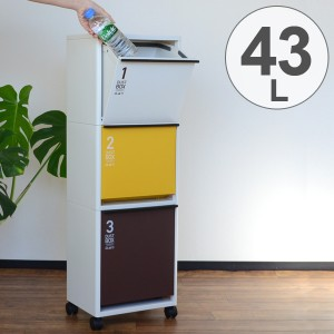 ( ごみ箱 ゴミ箱 分別 ダストBOX くずかご ダストボックス 送料無料 ) ワイド 分別ワゴン 分別ゴミ箱 資源ゴミ 木天板 3段