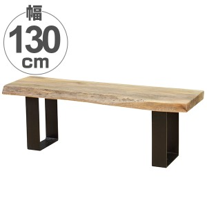 ダイニングベンチ 2人掛け 天然木座面 ROYS 幅130cm ( 長椅子 )