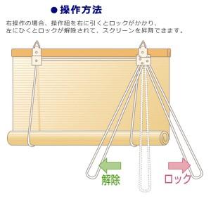 ロールスクリーン すだれ調 紙スクリーン 88×135cm