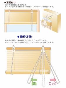 ロールスクリーン (麻) ルーチェ ロールアップスクリーン 88×135cm 遮光 ( 日除け )