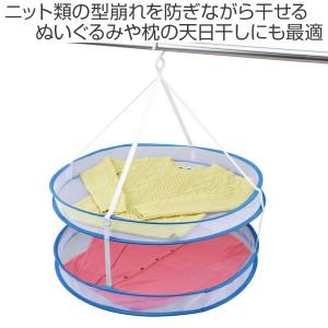 洗濯ハンガー 物干しネット 2段